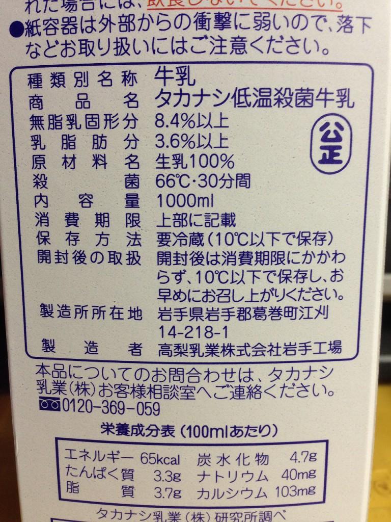 牛乳パックの側面には殺菌温度もきちんと書かれています。