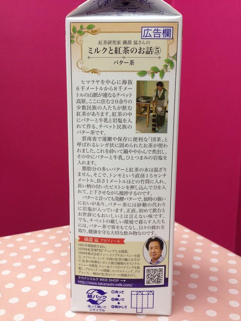 今回購入したこの牛乳の側面には紅茶界で有名な磯淵先生のコラムがあり、紅茶好きにはたまらないパッケージです!