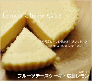カスターニャ 手作りチーズケーキ『広島レモンチーズケーキ』 直径・約12cm、約140g 2,268円(送料込) 冷凍保存で60日(解凍後冷蔵保存で48時間)