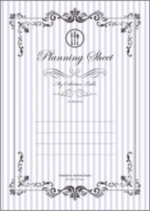 「優しい食卓」から出ているパーティー企画ノート。