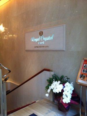 銀座の並木通りにひっそりとあるロイヤルクリスタルカフェ