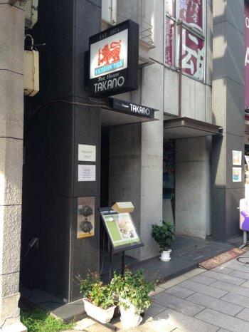 ティーハウスタカノは古書店街で有名な神保町のすずらん通りにあります。