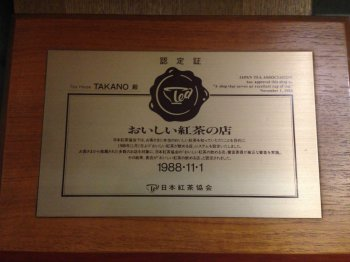 「おいしい紅茶の店」の認定店でもあります。