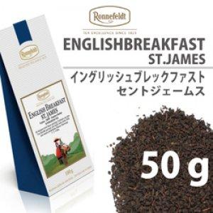 ロンネフェルト紅茶 イングリッシュブレックファスト