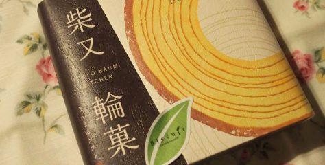 <紅茶とお菓子のマリアージュ>柴又ビスキュイのバームクーヘンに合う紅茶は?