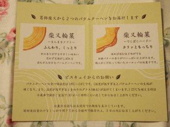 ビスキュイのバームクーヘンはソフトタイプとハードタイプの2種類があります。私が食べたのはソフトタイプです。