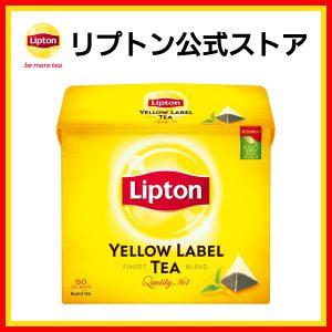 今回の記事で使用したティーバッグはこちらです。リプトンは低価格なうえに、美味しいのでとってもおすすめです。 リプトン イエローラベル ティーバッグ ピラミッド型 2g X 50袋 707円 (税込)