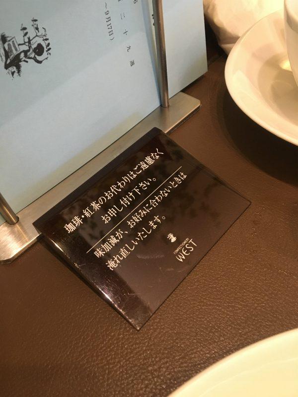 銀座ウエストの喫茶店はどの店舗でも、ほとんどの飲み物がおかわりできます。ステキなサービスですよね。