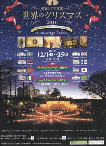 横浜山手西洋館「世界のクリスマス」のチラシ
