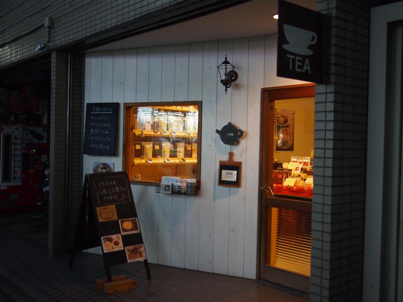 石川町の駅のすぐそばにある紅茶専門店ミツティー