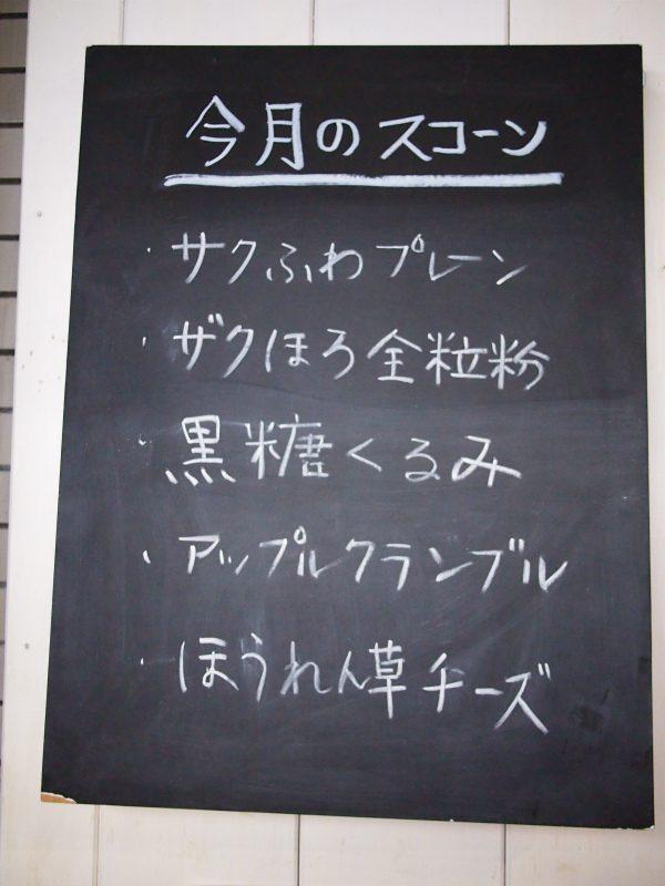 お店の入り口にある看板には今月のスコーンが書いてあります。