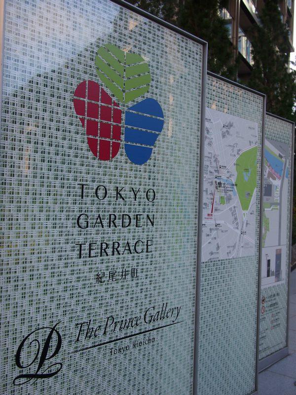 赤坂プリンス クラシックハウス La Maison KioiはTOKYOガーデンテラスの一角にあります。