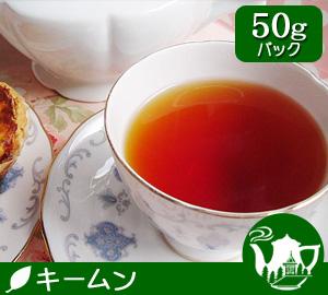 サンビーム キームン紅茶  50g ¥594