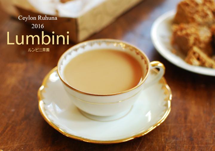 2016年 ルフナ ルンビニ茶園 50g ¥1,512