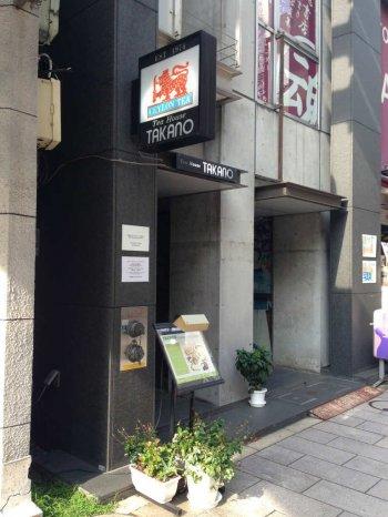 神保町ティーハウスタカノ。神保町のすずらん通りにあります。東京で一番古い紅茶専門店です。