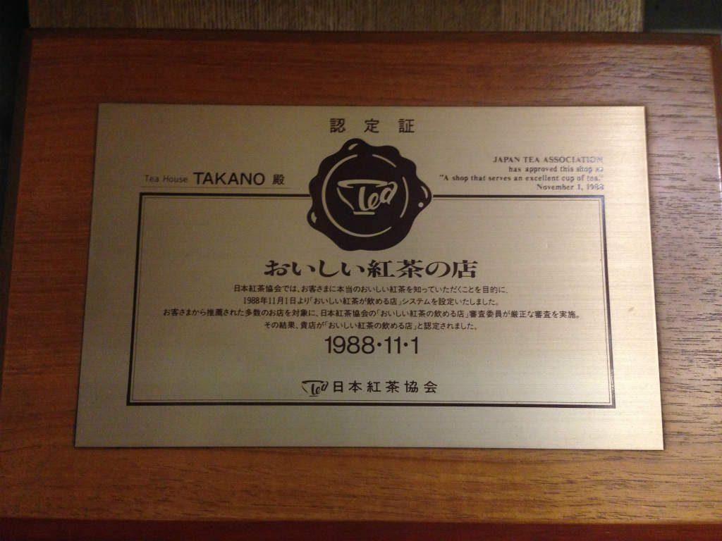 お店に飾ってあった「おいしい紅茶の店」の認定証
