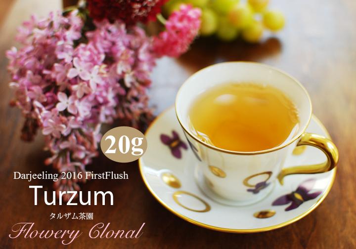 2016年ダージリンファーストフラッシュ  タルザム茶園 20g ¥1,440