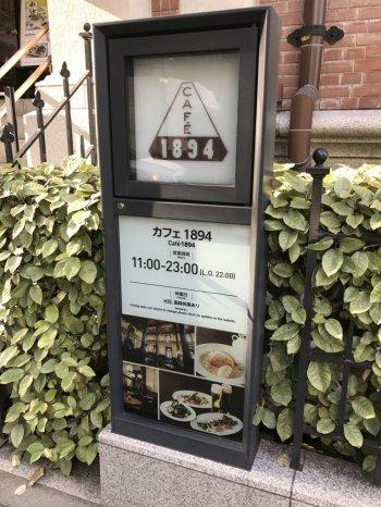 こちらは三菱一号美術館cafe1894の看板