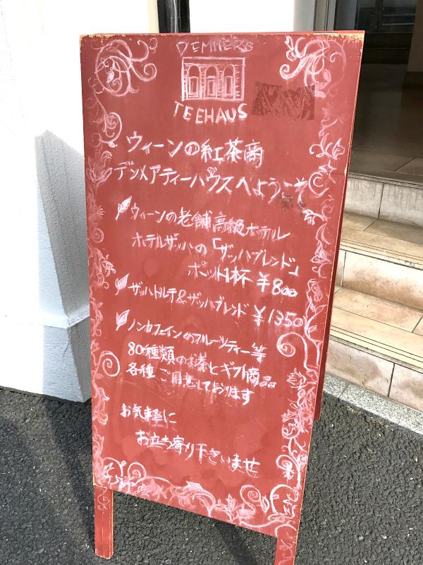 こちらはお店の外にあった看板