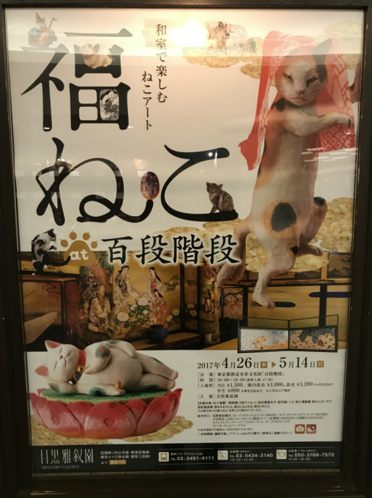 百段階段ではネコちゃんとコラボのイベントが開催されていました。