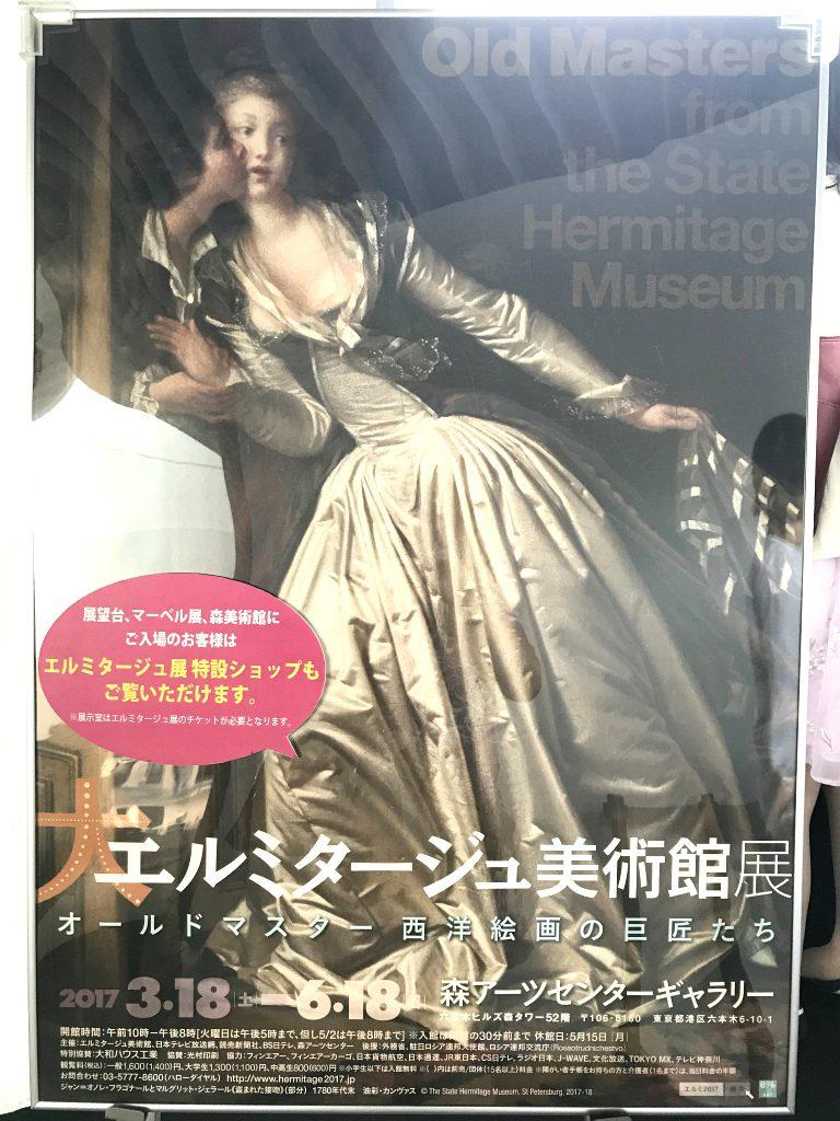 エルミタージュ美術館展を記念してのアフタヌーンティー。エルミタージュ美術館展はとっても素敵でした。