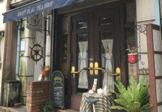 <長崎>英国の雰囲気がステキな紅茶専門店「エイトフラッグ」サロン・ド・テレポート