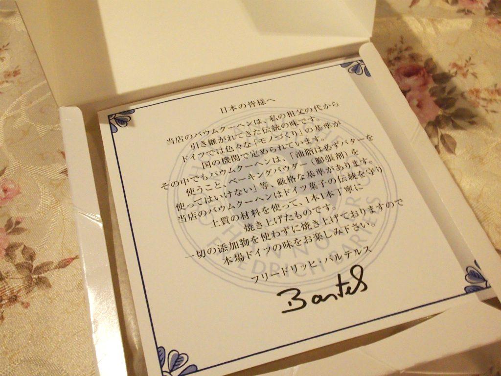 箱を開けると挨拶状がはいってます。ドイツの伝統を守り丁寧に作っていることが書かれています。