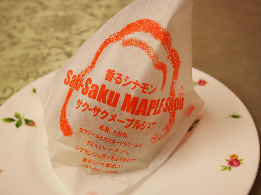 maplehouse sakusakumapleshou package