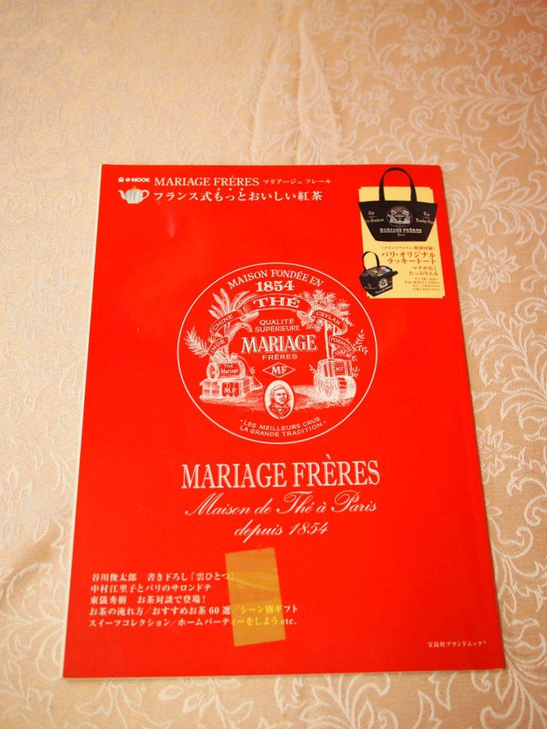 mariagefreres book4