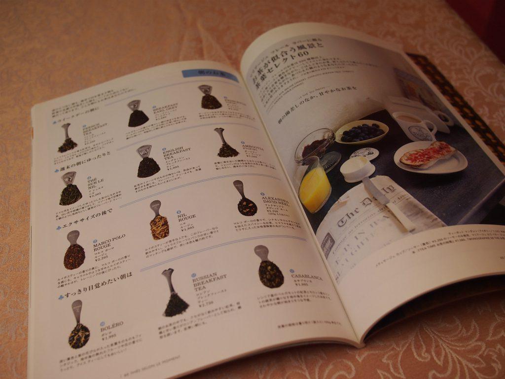 もちろんリアージュフレールの紅茶もたくさん紹介されています。