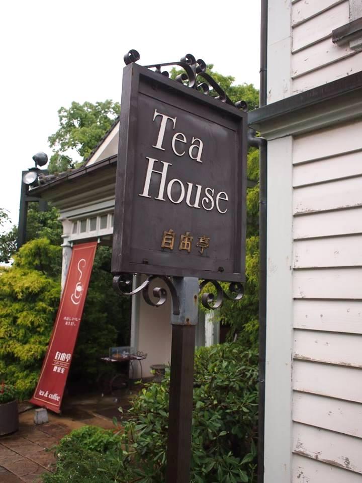長崎グラバー園の中にある自由亭喫茶室
