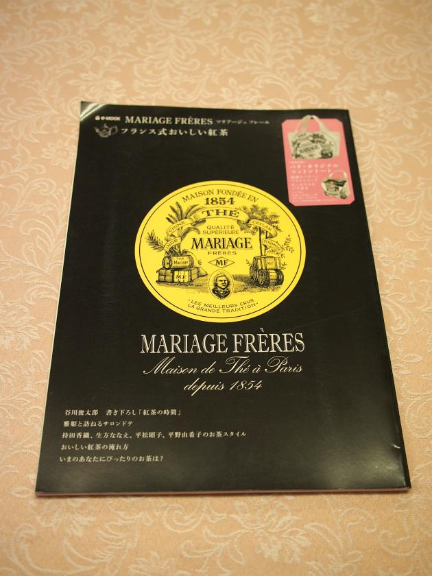 mariagefreres book7