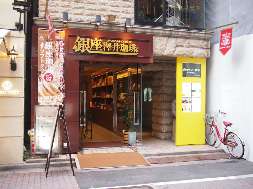 澤井珈琲 銀座店の外観。澤井珈琲は鳥取発祥の珈琲店。 銀座店は2016年10月にオープンしました。