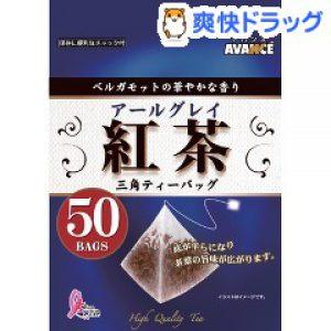 「アバンス」のアールグレイもオススメです。こちらもピラミッド型のティーバッグなので紅茶の抽出がスムーズです。 アバンス アールグレイ ティーバッグ 2g×50袋 379円(税込)