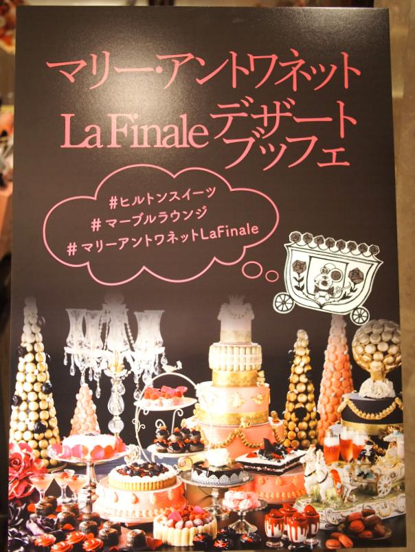 「マリー・アントワネット La Finale」デザートブッフェのポスター