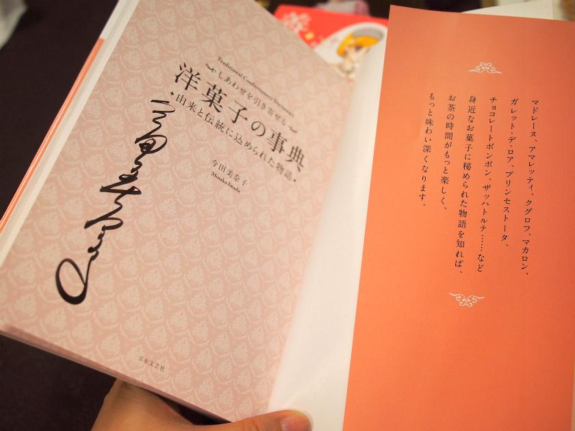 置いてある本には今田美奈子先生のサインが入っていたので、持っていなかった2冊を買って帰りました。