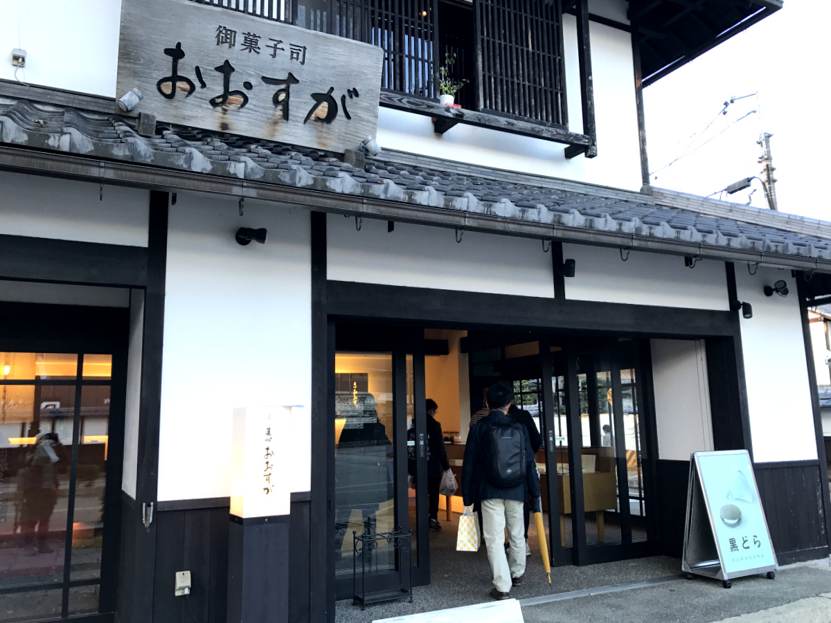「菓心おおすが」夢京橋店