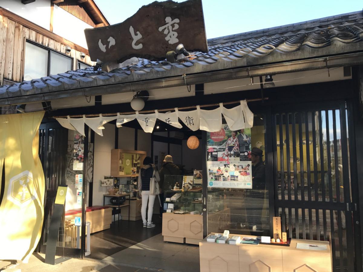 夢京橋キャッスルロードにある「いと重 ギャラリー店」