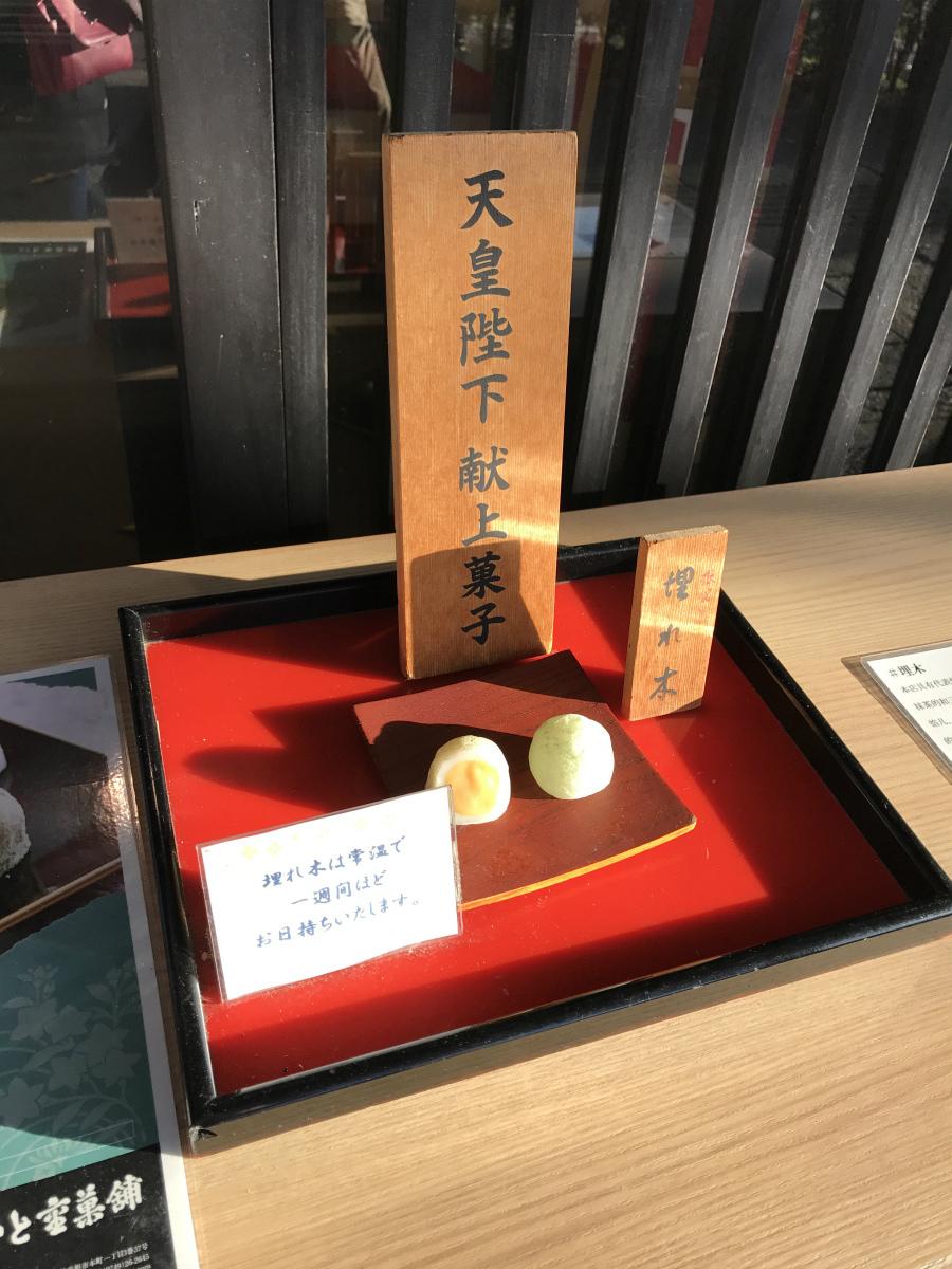 「埋れ木」は天皇陛下にも献上されている和菓子。