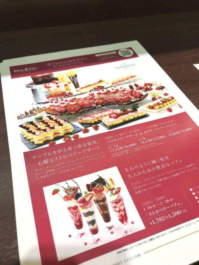 今月のランチは特にテーマはないようでしたが、ディナーブッフェはストロベリーデザートフェアが開催されていました。だからオブジェがいちごだったのですね。