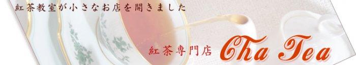 シングルエステート紅茶が豊富な紅茶専門店Cha Tea≫