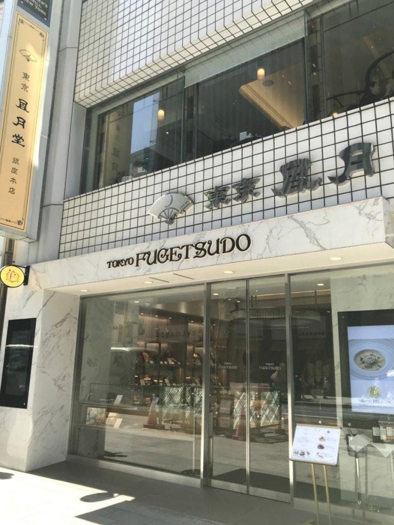 東京風月堂 銀座本店の外観