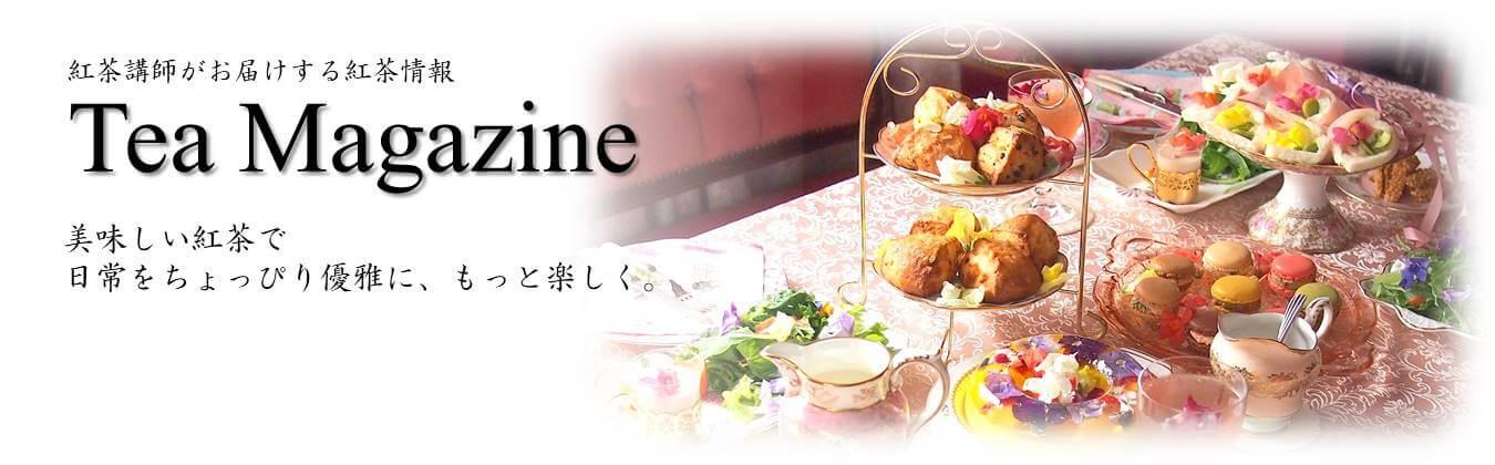 紅茶講師がお届けする紅茶情報Tea Magazine 美味しい紅茶で日常をちょっぴり優雅に、もっと楽しく。