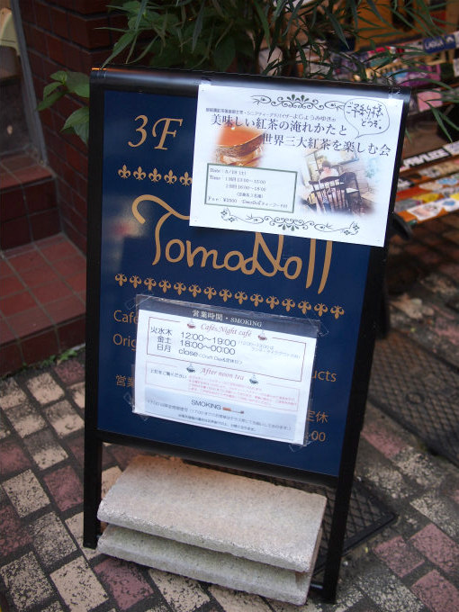tomodoll afternoontea signboard