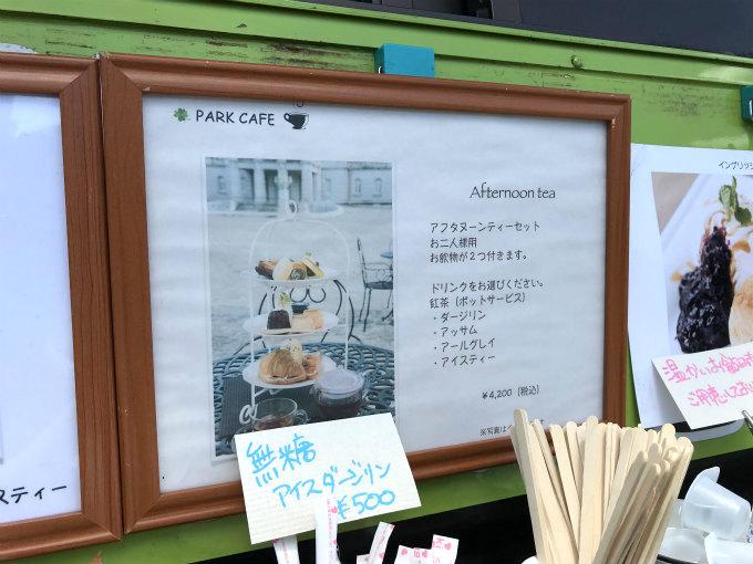 迎賓館赤坂離宮アフタヌーンティーのメニュー