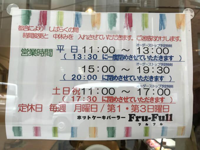 フルフルは中休みがあるので午後の部は15:00~なのです。