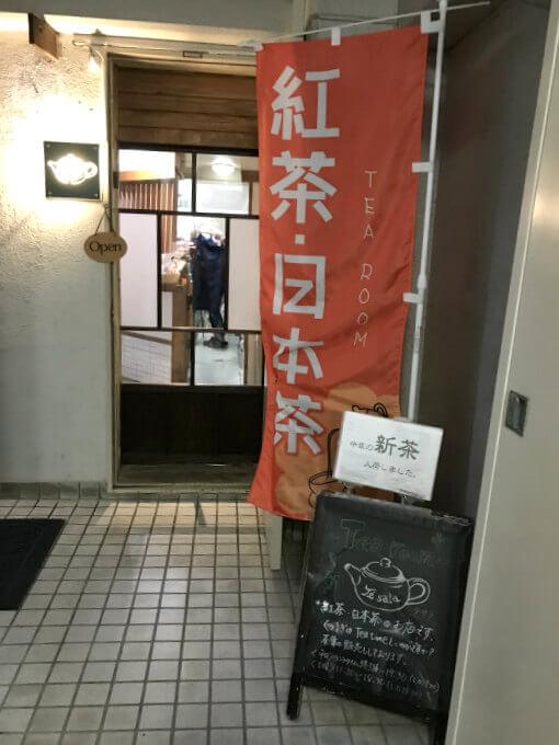 Te'sala(テサラ)の入り口。建物の奥にあるので、ちょっとわかりにくいです。