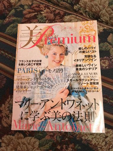 「美・プレミアム 2018年8月号」にはロールセリニャックやロワイヤルドリモージュのカップも掲載されていましたよ!