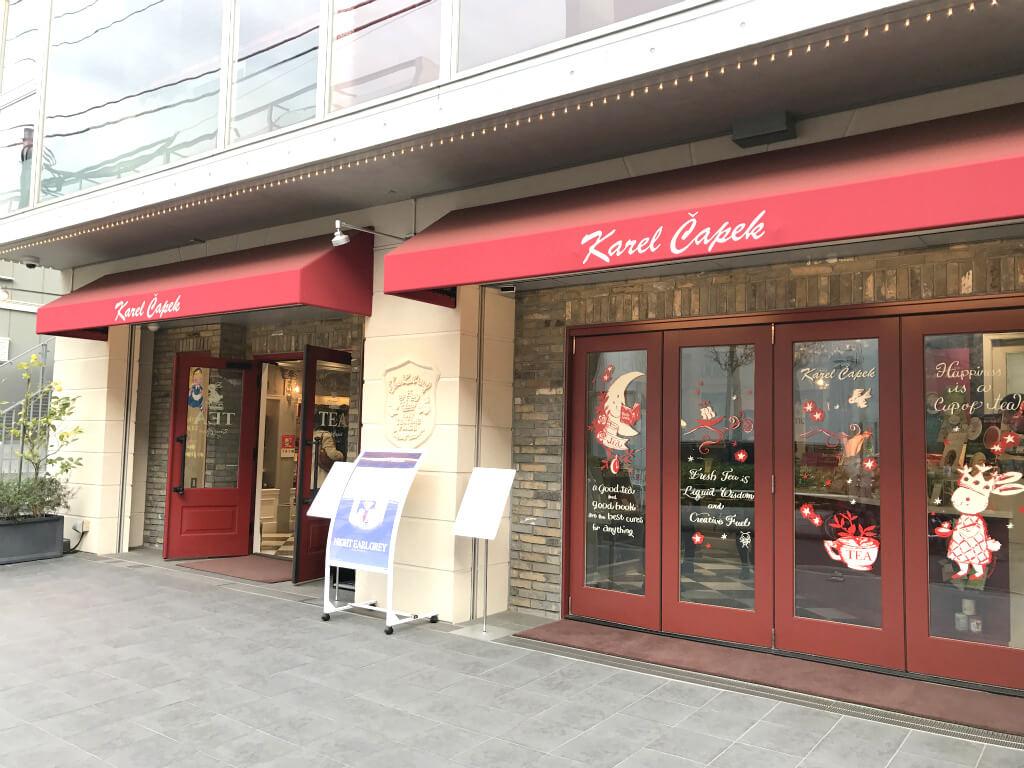 こちらは吉祥寺本店 KAREL TEA LIBRARYの外観。