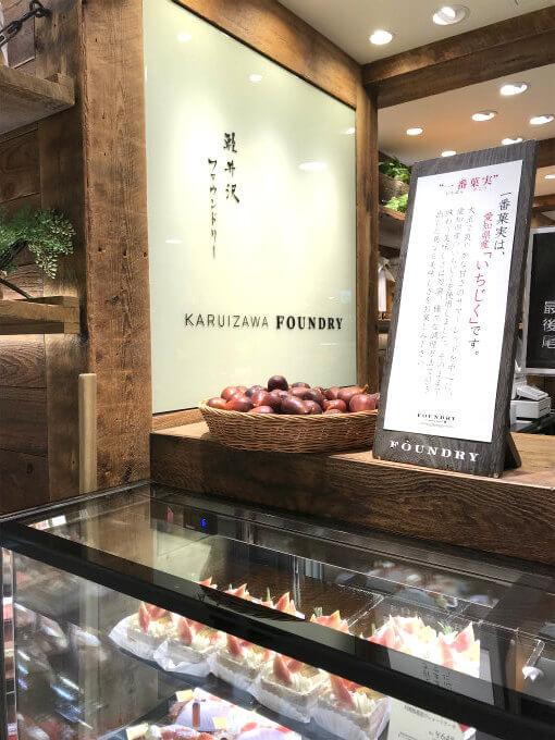 ファウンドリー東急百貨店 東横店